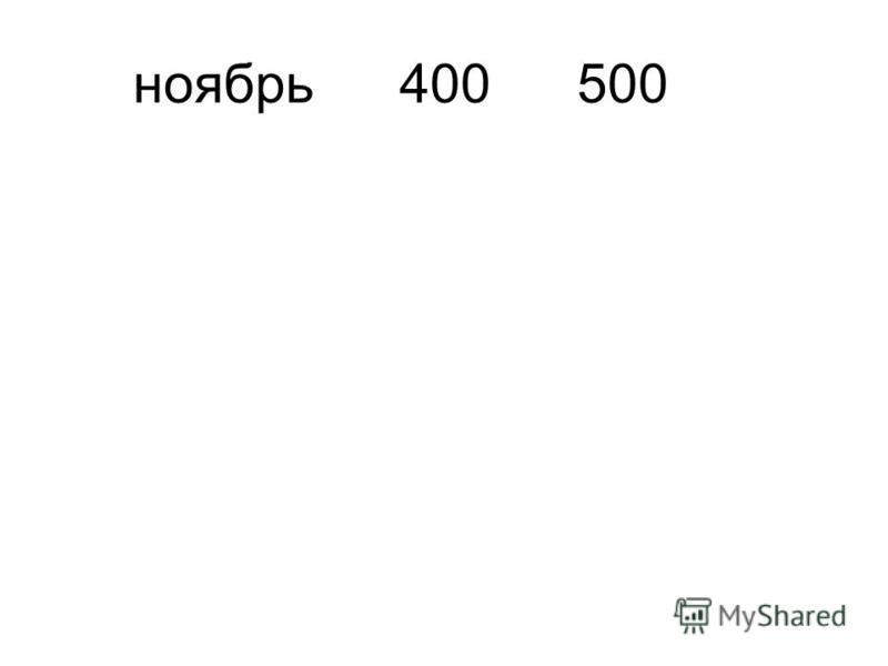 ноябрь 400500