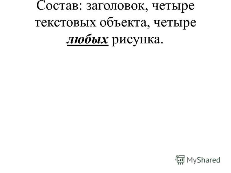 Состав: заголовок, четыре текстовых объекта, четыре любых рисунка.