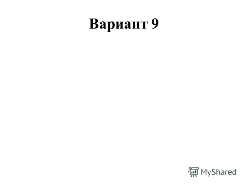 Вариант 9