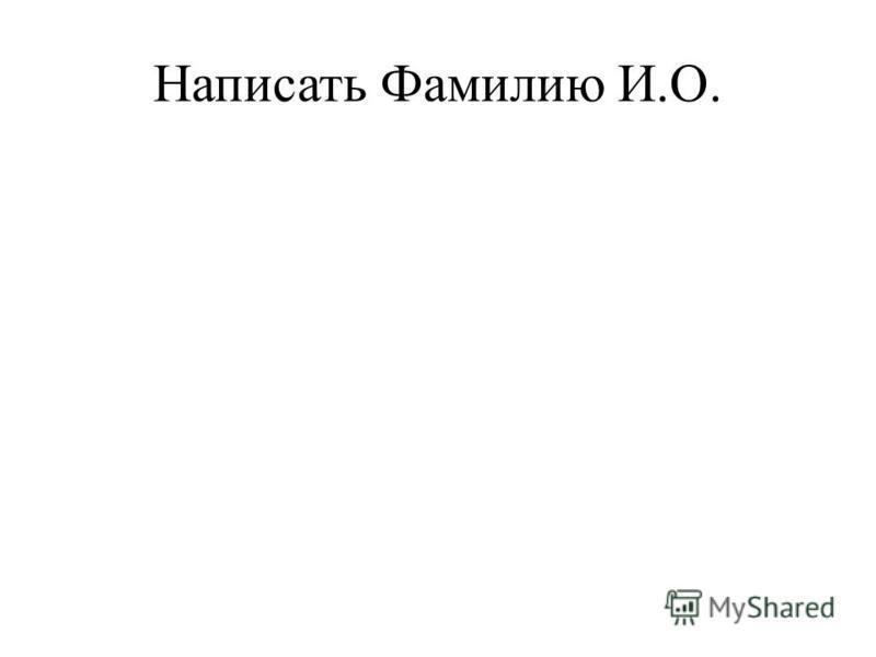 Написать Фамилию И.О.