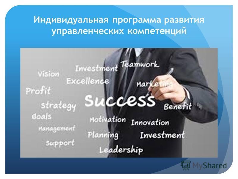 Индивидуальная программа развития управленческих компетенций