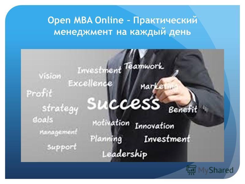 Open MBA Online – Практический менеджмент на каждый день