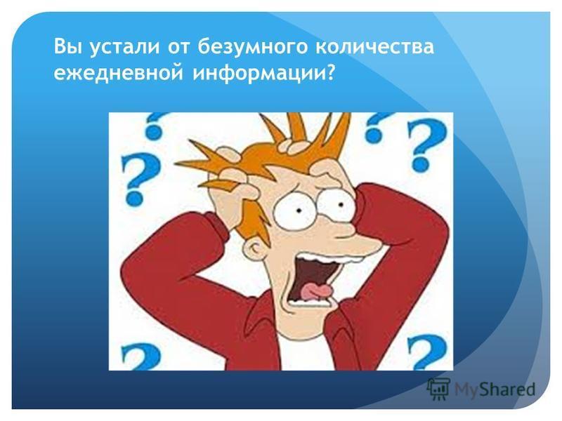 Вы устали от безумного количества ежедневной информации?