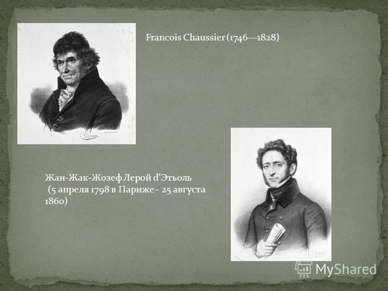 Francois Chaussier (17461828) Жан-Жак-Жозеф Лерой d'Этьоль (5 апреля 1798 в Париже - 25 августа 1860)