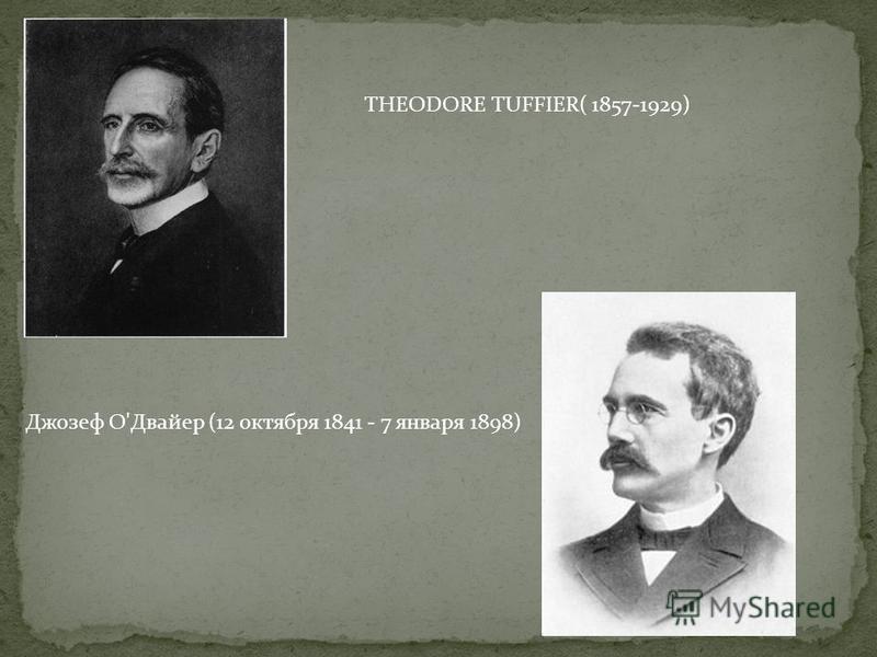 THEODORE TUFFIER( 1857-1929) Джозеф О'Двайер (12 октября 1841 - 7 января 1898)