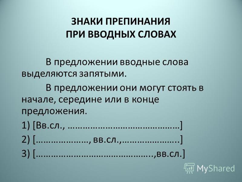 ЗНАКИ ПРЕПИНАНИЯ ПРИ ВВОДНЫХ СЛОВАХ В предложении вводные слова выделяются запятыми. В предложении они могут стоять в начале, середине или в конце предложения. 1) [Вв.сл., ………………………………………] 2) […………………, вв.сл.,…………………..] 3) [………………………………………..,вв.сл.]