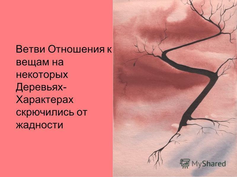 Ветви Отношения к вещам на некоторых Деревьях- Характерах скрючились от жадности