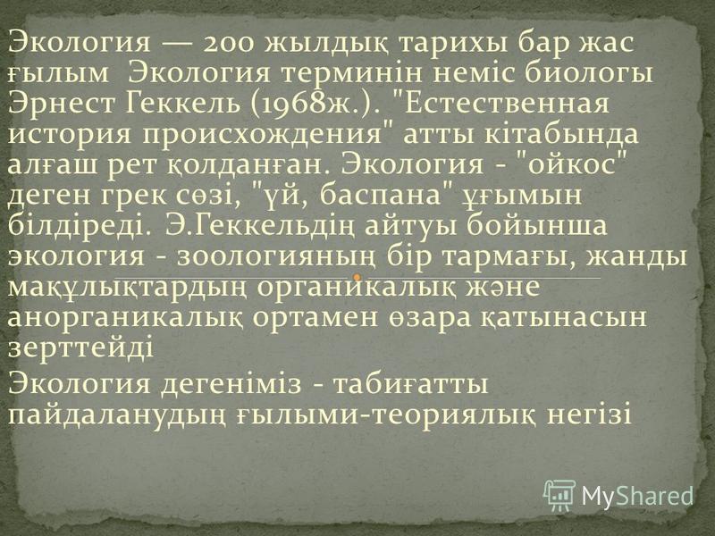 Экология 200 жылды қ тарихы бар жас ғ ылым Экология терминін неміс биологы Эрнест Геккель (1968ж.).
