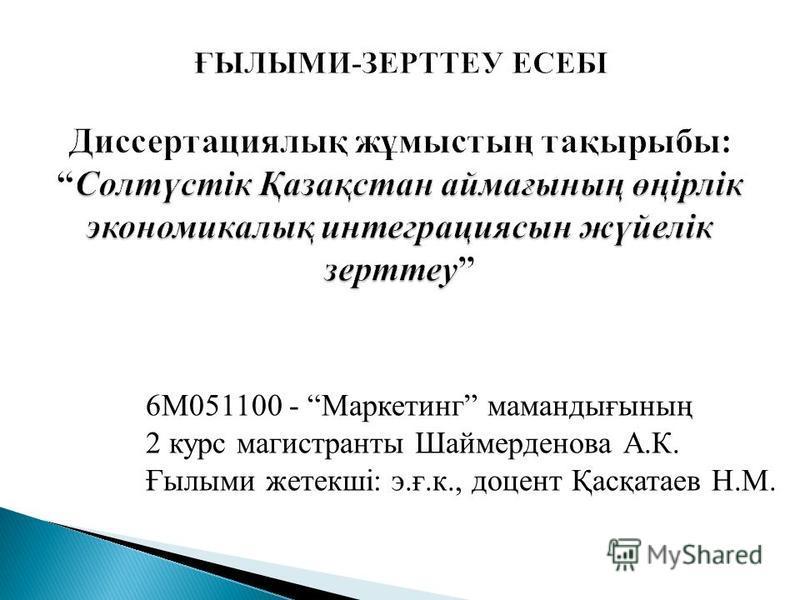 6М051100 - Маркетинг мамандығының 2 курс магистранты Шаймерденова А.К. Ғылыми жетекші: э.ғ.к., доцент Қасқатаев Н.М.