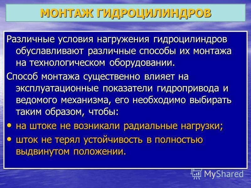 МОНТАЖ ГИДРОЦИЛИНДРОВ