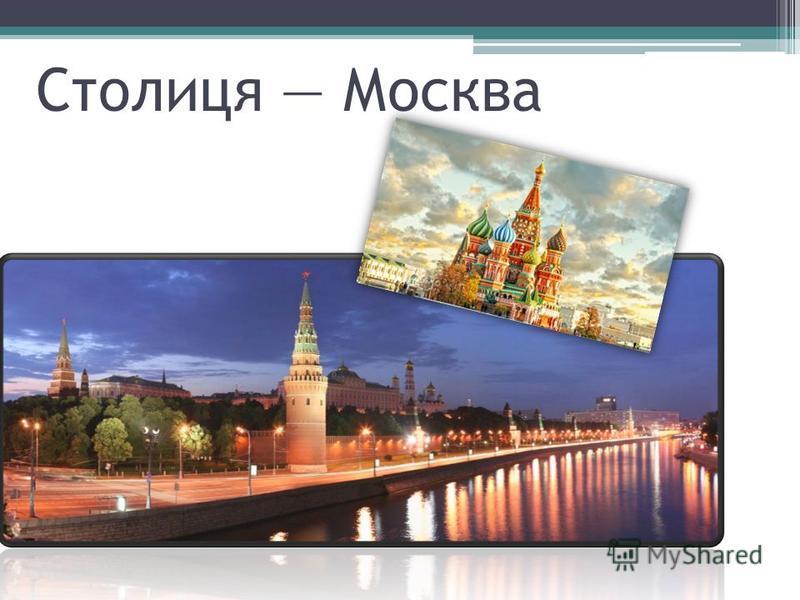 Столиця Москва