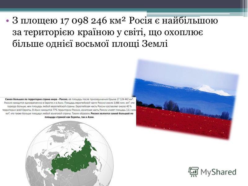 З площею 17 098 246 км² Росія є найбільшою за територією країною у світі, що охоплює більше однієї восьмої площі Землі