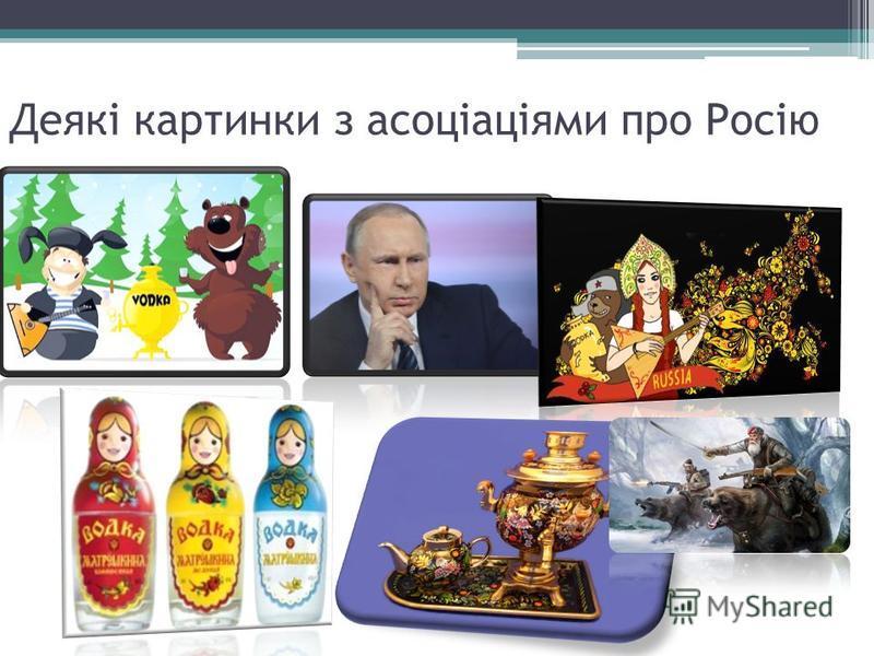 Деякі картинки з асоціаціями про Росію