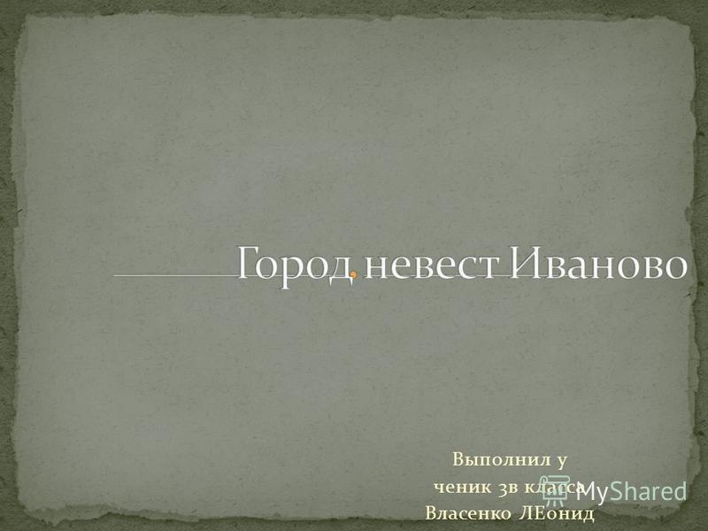 Выполнил ученик 3 в класса Власенко ЛЕонид