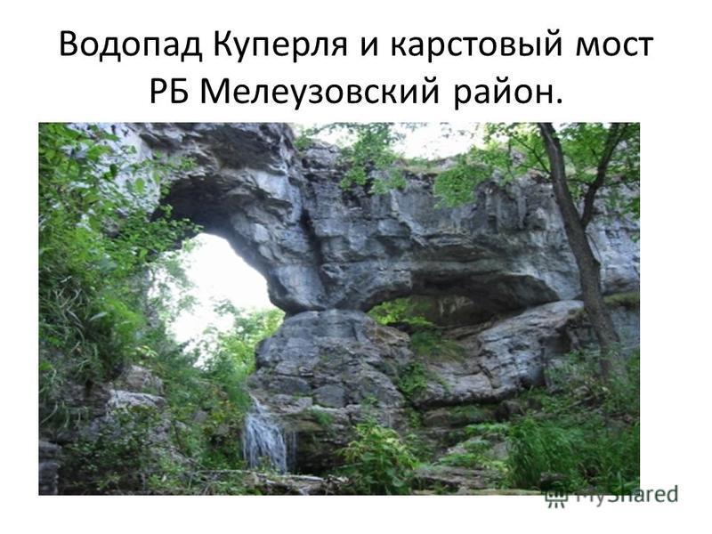 Водопад Куперля и карстовый мост РБ Мелеузовский район.