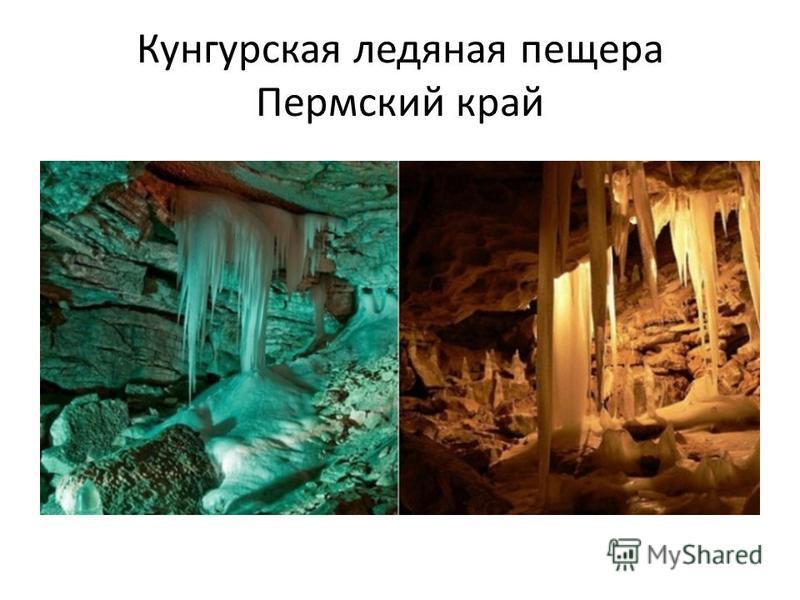 Кунгурская ледяная пещера Пермский край