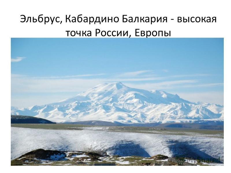 Эльбрус, Кабардино Балкария - высокая точка России, Европы
