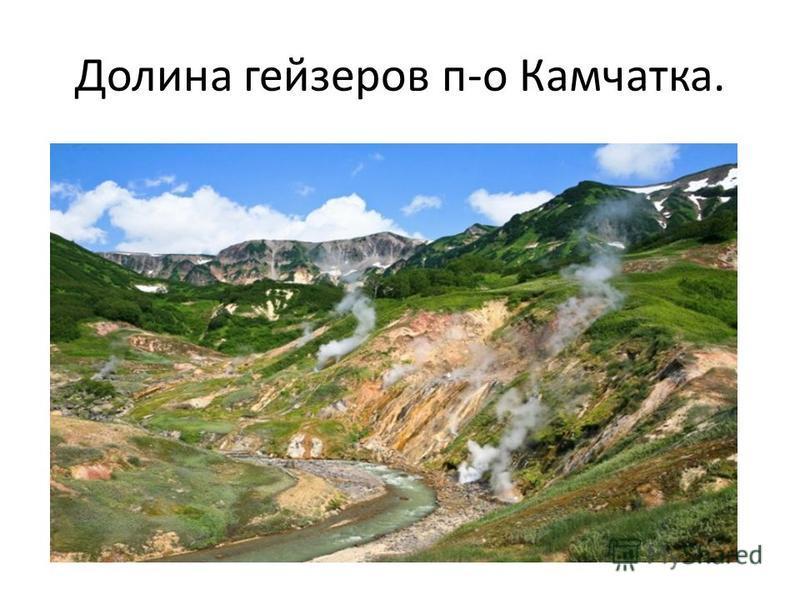 Долина гейзеров п-о Камчатка.