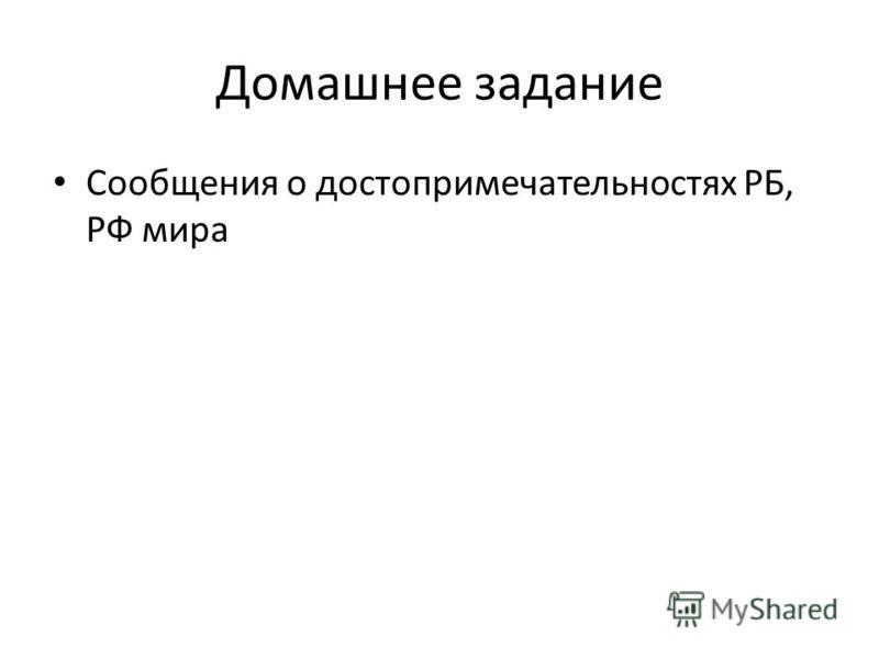 Домашнее задание Сообщения о достопримечательностях РБ, РФ мира