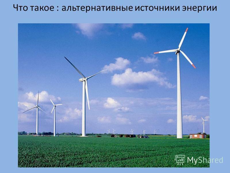 Что такое : альтернативные источники энергии