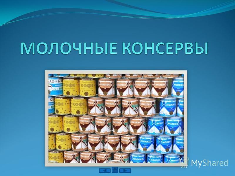 Качество молока и сливок оценивают по органолептическим, физико- химическим и микробиологическим показателям. Молоко должно иметь однородную консистенцию, быть без осадка. Молоко топленое и повышенной жирности без отстоя сливок. Цвет белый со слегка
