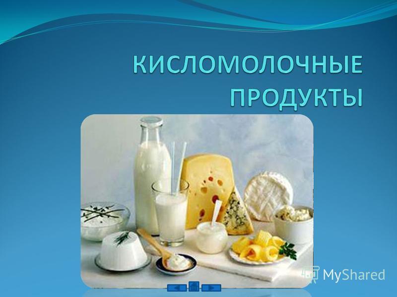 Консистенция сгущенных молочных консервов должна быть однородной по всей массе, вязкой, без наличия ощущаемых языком кристаллов сахара. Допускается небольшой осадок на дне банки и мучнистая консистенция при длительном хранении. Цвет белый с кремовым