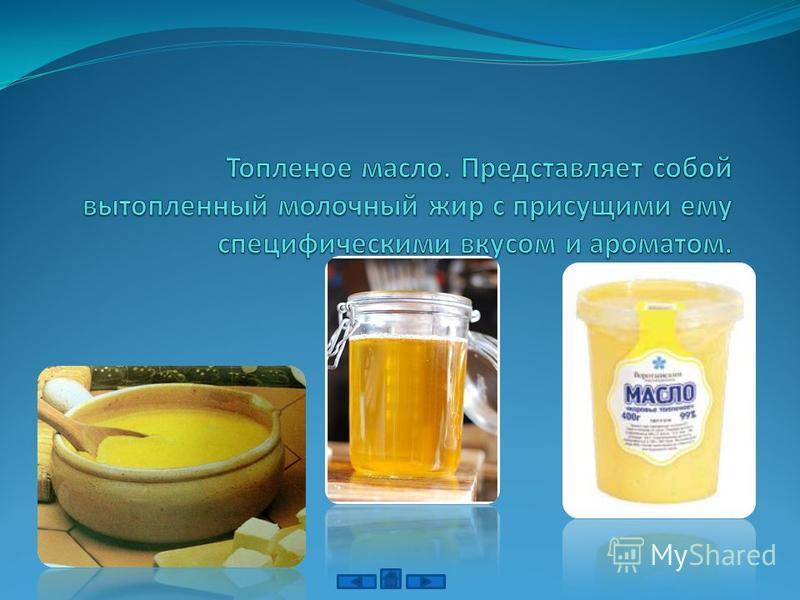 Несоленое масло, соленое масло, вологодское масло, любительское масло, крестьянское масло, бутербродное масло и др.