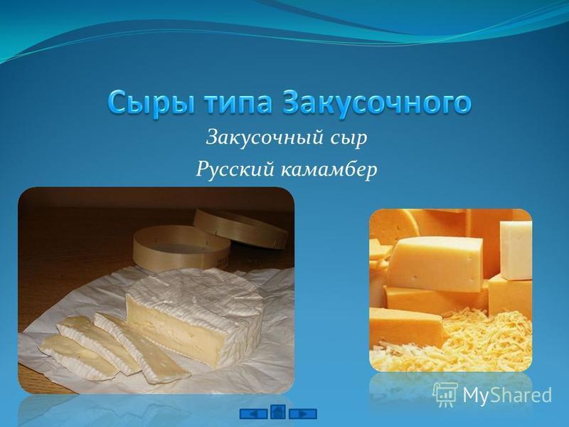 Дорогобужский сыр Дорожный сыр Калининский сыр