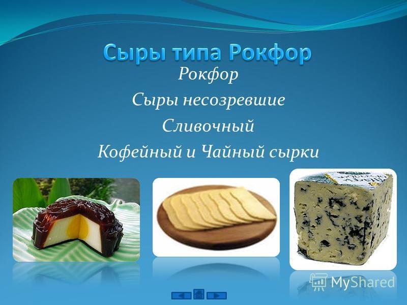 Закусочный сыр Русский камамбер