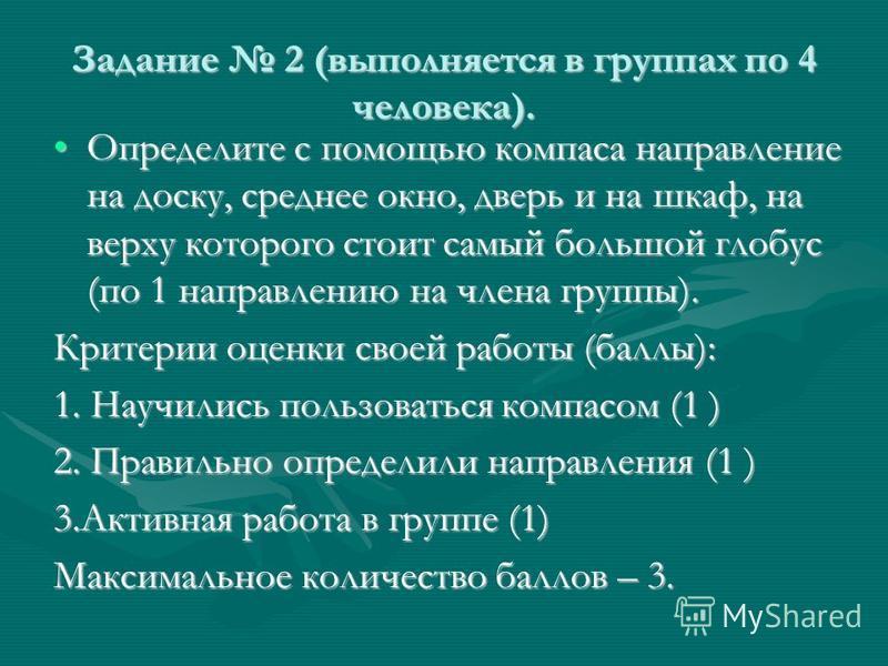 Задание 2 (выполняется в группах по 4 человека). Определите с помощью компаса направление на доску, среднее окно, дверь и на шкаф, на верху которого стоит самый большой глобус (по 1 направлению на члена группы).Определите с помощью компаса направлени