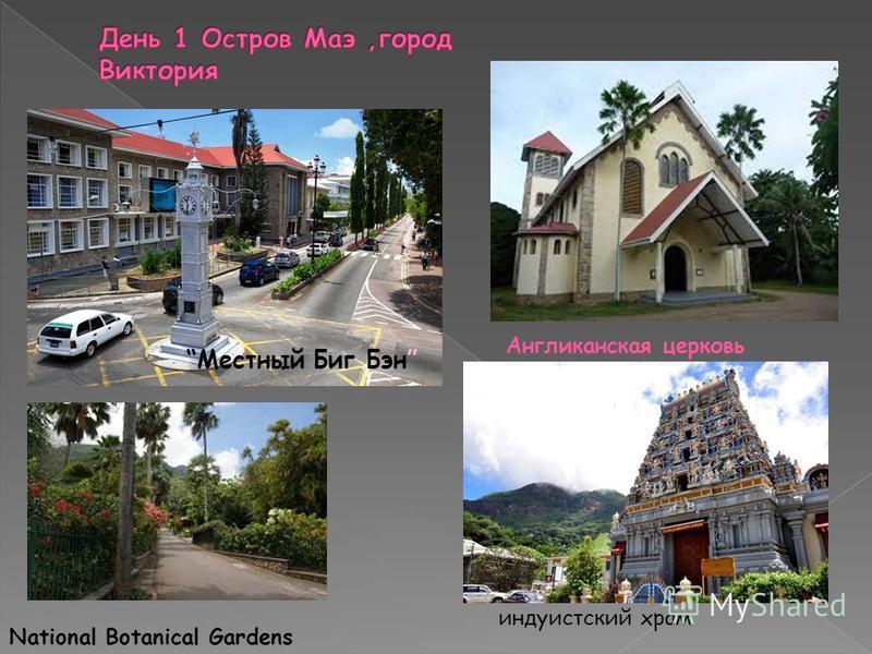 Местный Биг Бэн Англиканская церковь индуистский храм National Botanical Gardens