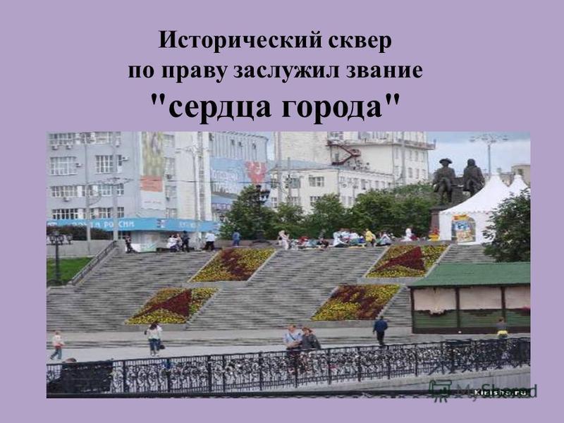 Исторический сквер – визитная карточка города