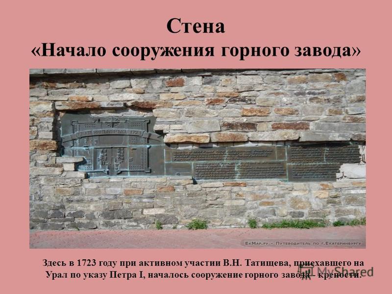 План Екатеринбурга, 1729 С этого места начался город Екатеринбург!