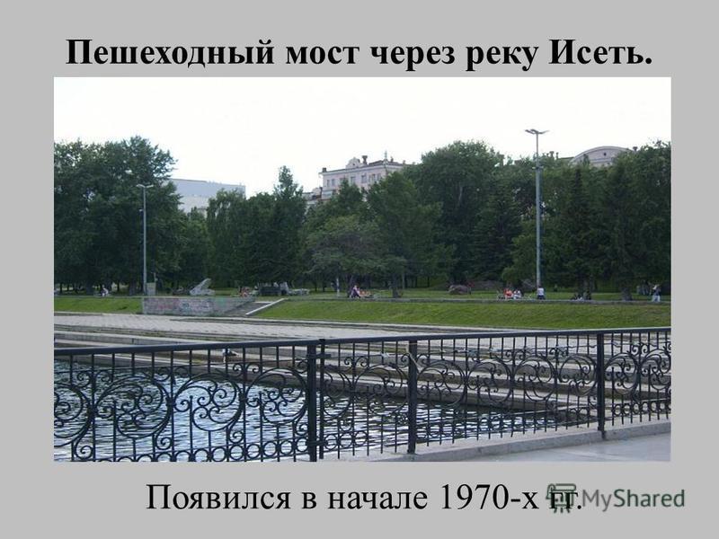 Барельеф «Рождение города» Барельеф был впервые установлен в 1923 году к 200-летию города.