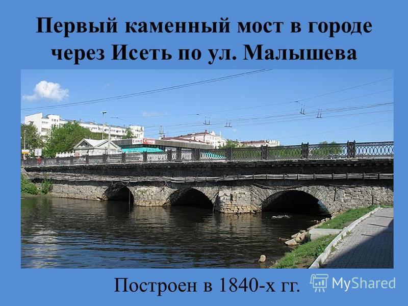 Кольца (фиги) расположены на ул. Ленина с двух сторон от Плотинки. На правой стороне кольцо в честь инженера основателя ряда металлургических заводов В. И. Де Генину, а на левой стороне в честь основателя города, горному инженеру, историографу и поли