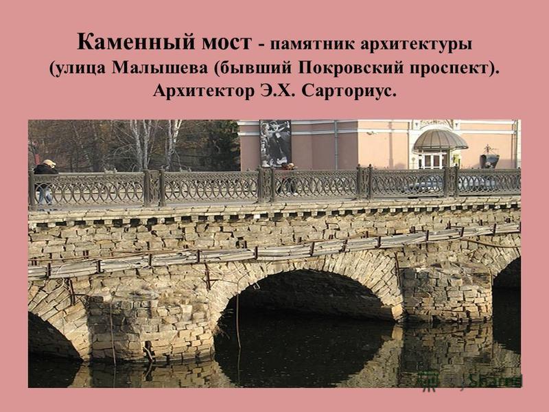 Первый каменный мост в городе через Исеть по ул. Малышева Построен в 1840-х гг.