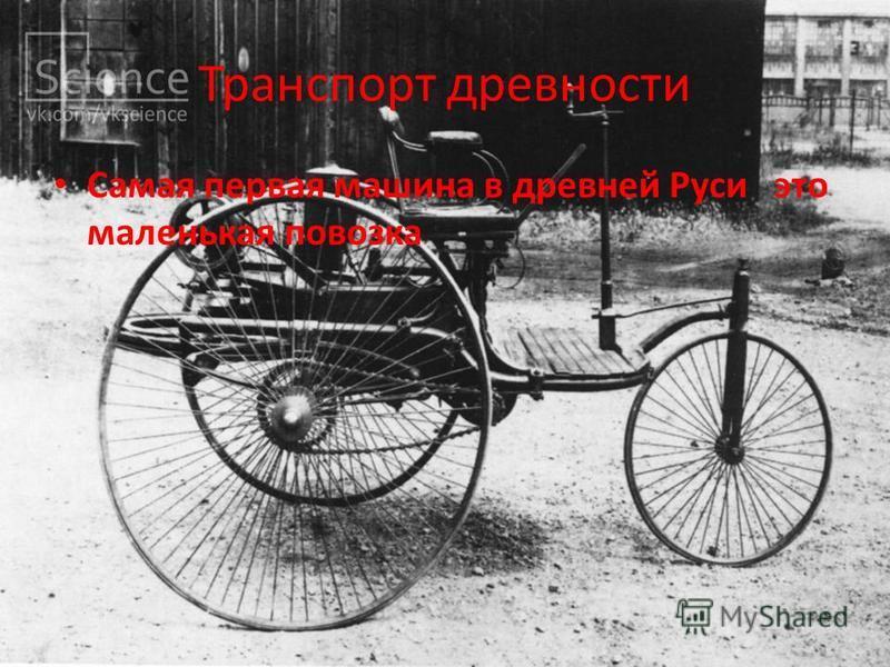 Транспорт древности Самая первая машина в древней Руси это маленькая повозка