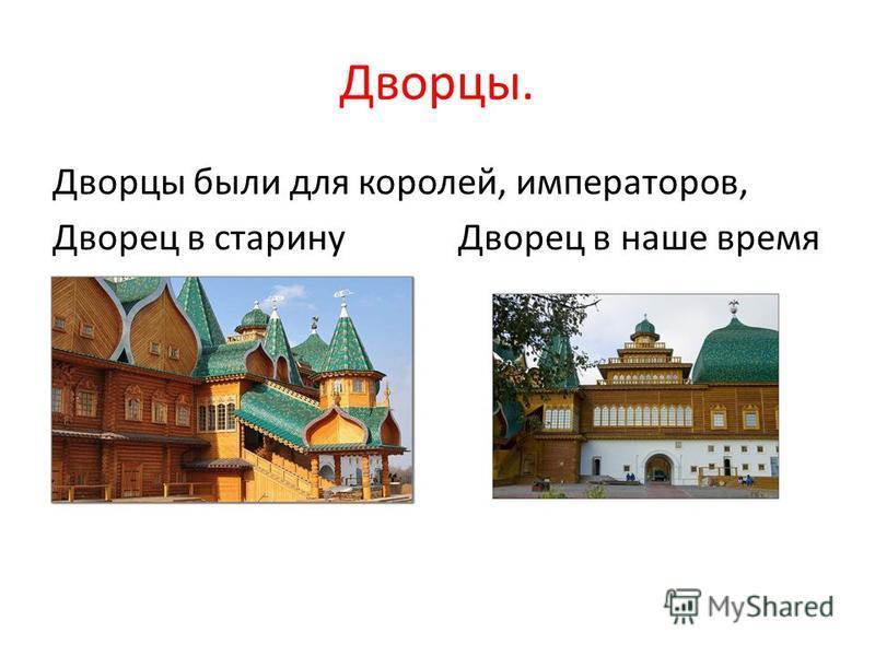 Дворцы. Дворцы были для королей, императоров, Дворец в старину Дворец в наше время