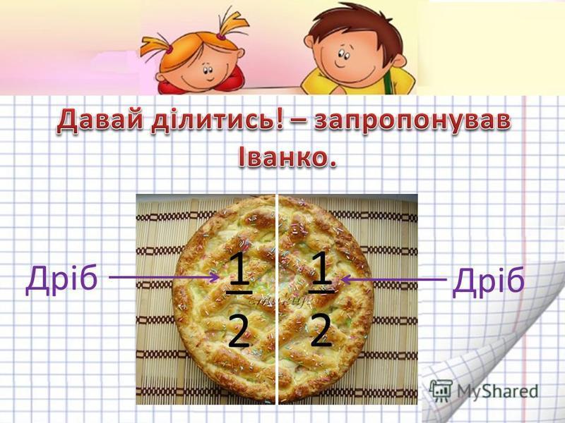 1212 Дріб