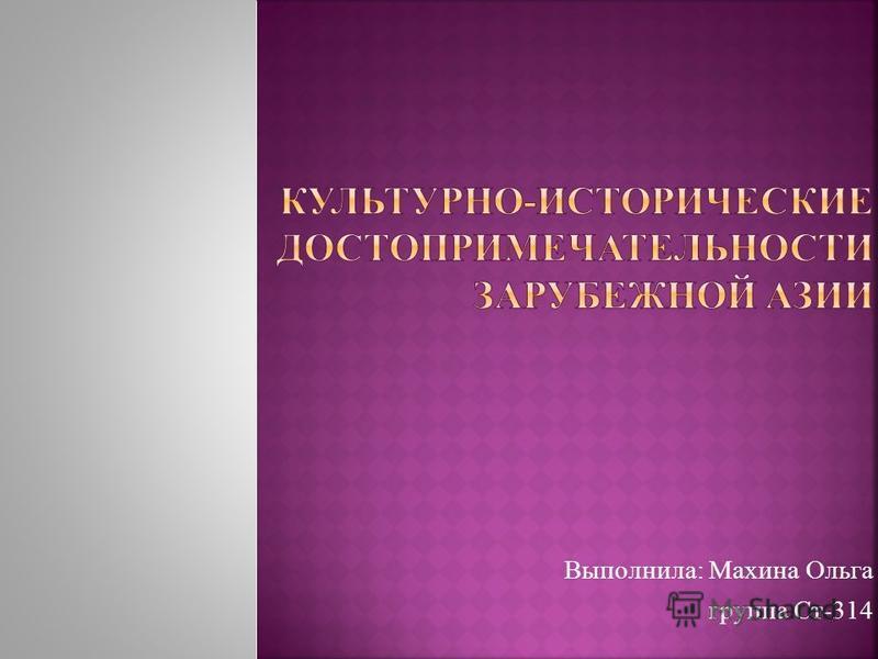 Выполнила: Махина Ольга группа Ст-314