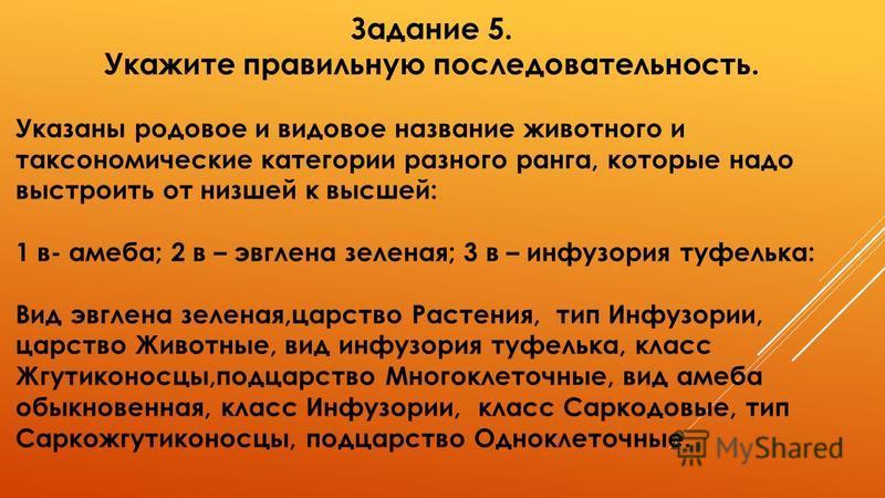 Задание 5. Укажите правильную последовательность. Указаны родовое и видовое название животного и таксономические категории разного ранга, которые надо выстроить от низшей к высшей: 1 в- амеба; 2 в – эвглена зеленая; 3 в – инфузория туфелька: Вид эвгл