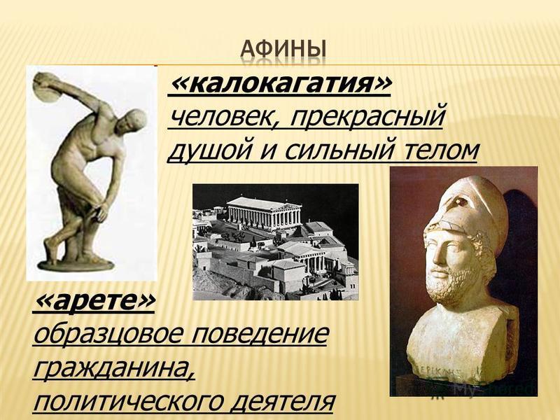 «калокагатия» человек, прекрасный душой и сильный телом «арете» образцовое поведение гражданина, политического деятеля