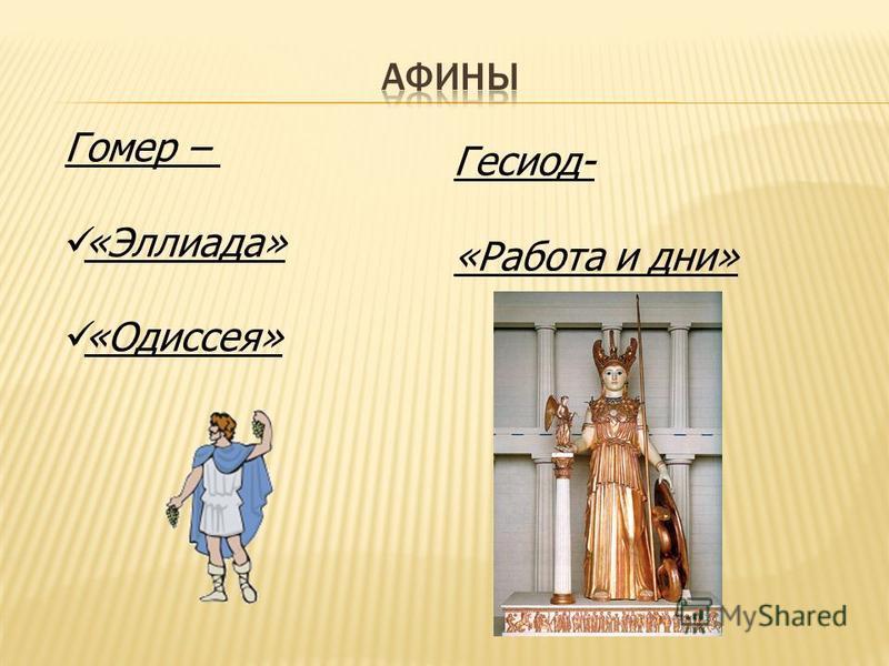 Гомер – «Эллиада» «Одиссея» Гесиод- «Работа и дни»