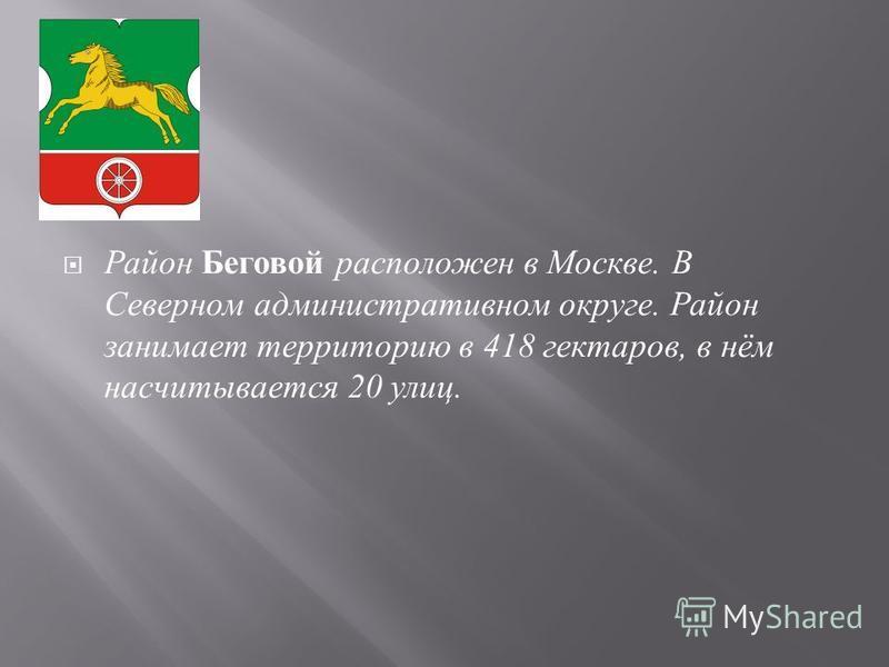 Район Беговой расположен в Москве. В Северном административном округе. Район занимает территорию в 418 гектаров, в нём насчитывается 20 улиц.
