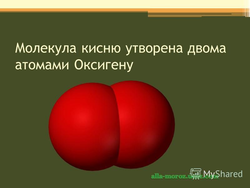 Молекула кисню утворена двома атомами Оксигену