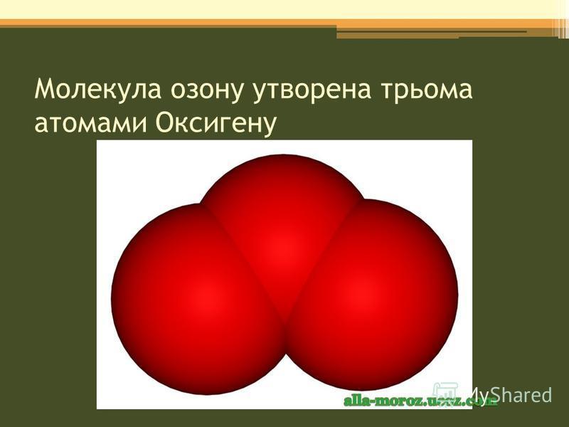 Молекула озону утворена трьома атомами Оксигену