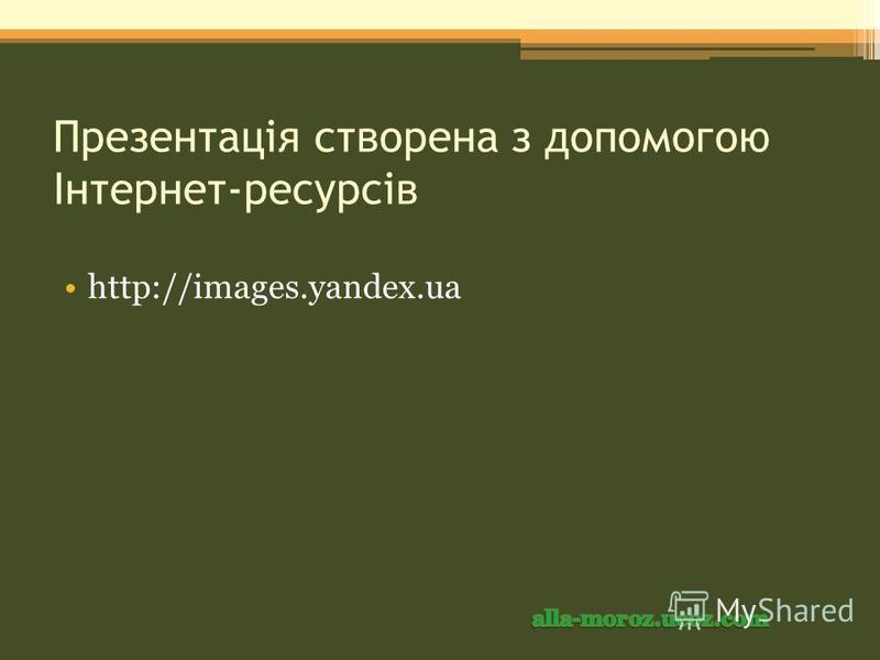 Презентація створена з допомогою Інтернет-ресурсів http://images.yandex.ua