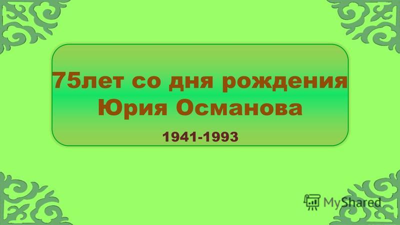 75 лет со дня рождения Юрия Османова 1941-1993
