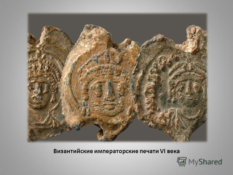 Византийские императорские печати VI века