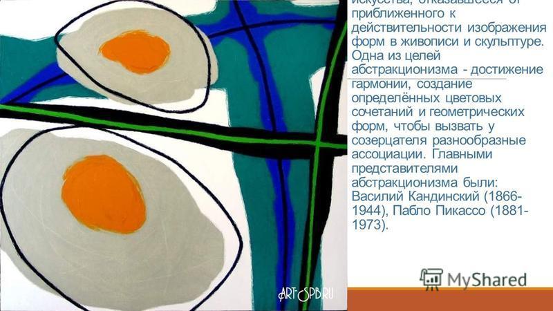 Абстракционизм (от лат. abstractio - удаление, отвлечение) - направление искусства, отказавшееся от приближенного к действительности изображения форм в живописи и скульптуре. Одна из целей абстракционизма - достижение гармонии, создание определённых